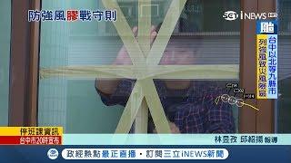 颱風要來了!用啥膠帶貼窗戶有眉角 讓玻璃師傅報你知|記者 林昱孜 邱紹揚|【台灣要聞。先知道】20180709|三立iNEWS
