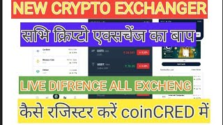 NEW CRYPTO EXCHANGE LONCH COIN CRED :2021 BEST CRYPTO EXCHANGE #newcryptocoin #newcryptoexchenge