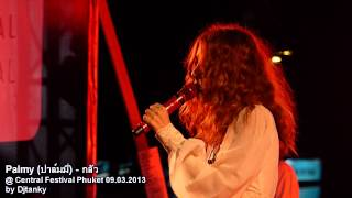 [HD] Palmy (ปาล์มมี่) - กลัว @ Phuket (Part 6/15) 09.03.2013