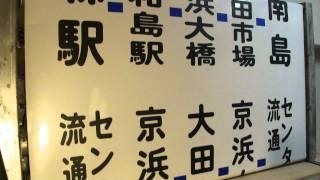 京浜急行バス大森営業所側面方向幕