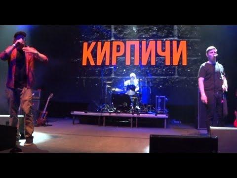 Кирпичи 20 лет альбому Смерть на Рейве Москва 6 января 2019 ГлавClub