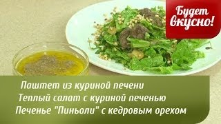 Будет вкусно! 04/04/2014 Теплый салат с куриной печенью и рукколой. GuberniaTV