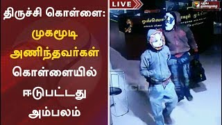 திருச்சி கொள்ளை: முகமூடி அணிந்தவர்கள் கொள்ளையில் ஈடுபட்டது அம்பலம்   Trichy   CCTV