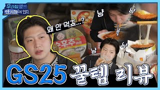 연강's PICK 군침이 싹도는 GS25 꿀템 TOP 9 🏪[우리집 앞엔 편의점이 있다 시즌2 EP4]