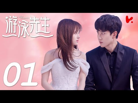 [eng-sub]-mr.-mr-swimmer-ep01-(starring:-ju-jingyi,-mike,-yan-yihao)