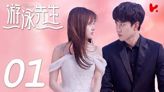 [ENG SUB] Mr. Mr Swimmer EP01 (starring: Ju Jingyi, Mike, Yan Yihao)