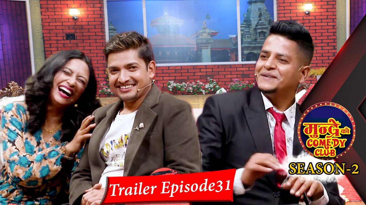 Mundre ko comedy club season 2 episode 31Raja Rajendra Pokhrel & Subodh Gautam।। Trailer