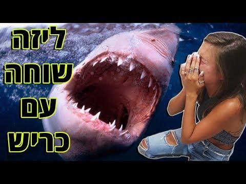 כריש כמעט אכל את ליזה !!! OMFG !!