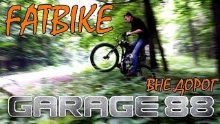 Фэтбайк!!! Велосипед с мотором - Часть 2