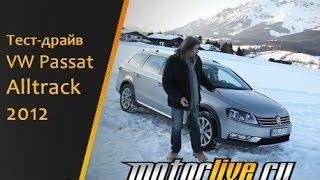 Тест-драйв Volkswagen Passat Alltrack 2012