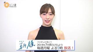 2018年に女優宣言を行い 現在、モデル・女優として活躍中の宮本茉由が ...