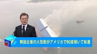 船 転覆 アメリカ 韓国