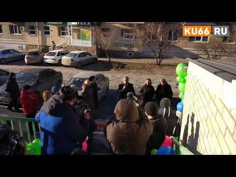 Открытие детской поликлиники на Сибирской
