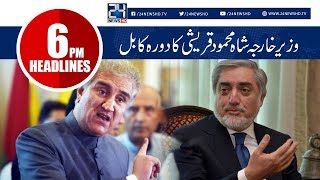 News Headlines | 6:00 PM | 15 Sep 2018 | 24 News HD