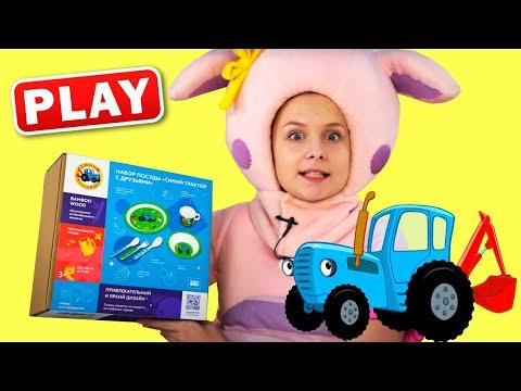 KyKyPlay - Распаковка Синий Трактор - Набор Посуды для малышей - Открываем и играем с    Алисой