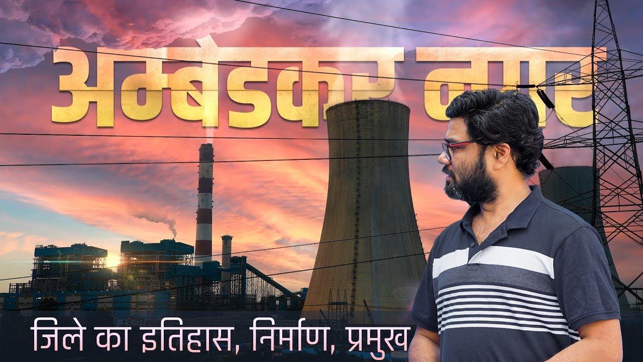 Ambedkar Nagar district history documentary । अम्बेडकर नगर जिले का इतिहास एवं निर्माण