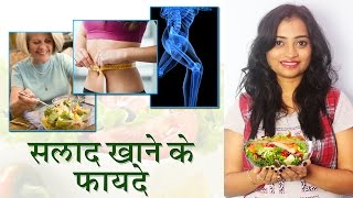 सलाद खाने के फ़ायदे | Health Benefits of Salad for Weight Loss & Healthy Bones | Salad Benefits