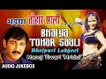Download BHAIYA TOHAR SAALI | BHOJPURI OLD LOKGEET AUDIO SONGS JUKEBOX| SINGER - MANOJ TIWARI |HAMAARBHOJPURI MP3 song and Music Video