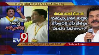 Revanth to join Congress || Lokesh reacts - TV9