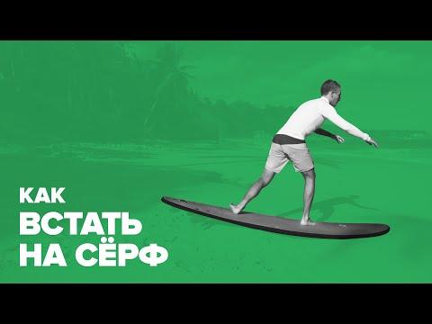 Как встать на серф (How to Pop Up Surfing)