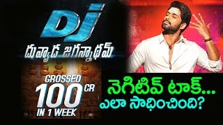Dj duvvada jagannadham one week box office cross 100 crores || top telugu media