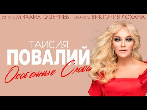 Таисия Повалий — «Особенные слова» (Official Lyric Video)