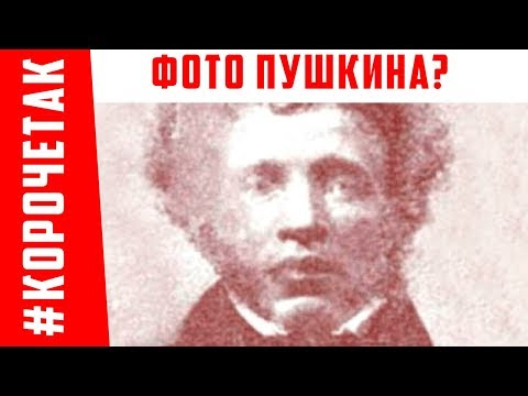 Как выглядел пушкин на самом деле