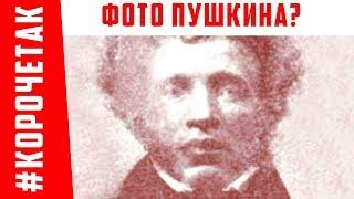 Фотография Пушкина   #КОРОЧЕТАК