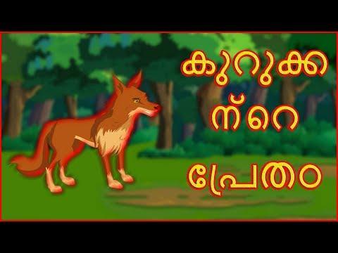 കുറുക്കന്റെ  പ്രേതഠ | Fox's Ghost | Malayalam Moral Stories For Kids | മലയാള കാർട്ടൂൺ