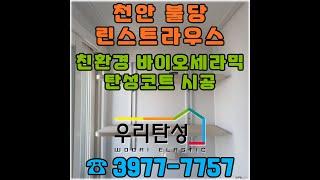 천안 린스트라이스 아파트 세탁실 탄성코트 시공 도와드리…