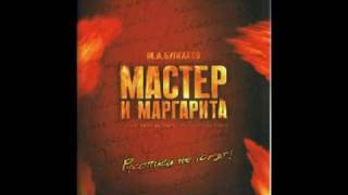 Master And Margarita OST - 05 Shabash