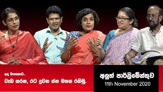 Aluth Parlimenthuwa | 11th November 2020 Thumbnail