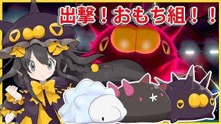 【ポケモン剣盾】おもち組でランクマッチ!!【ナマコブシ・バチンウニ・ユキハミ】