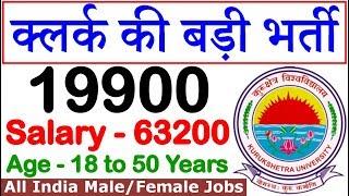क्लर्क के लिए फिर निकली बड़ी भर्ती (Kurukshetra University Recruitment 2019 Notification)