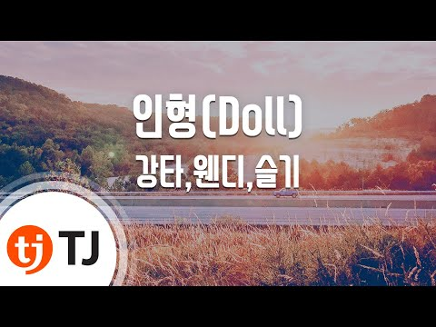 [TJ노래방] 인형(Doll) - 강타,웬디,슬기(레드벨벳) / TJ Karaoke
