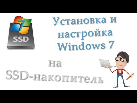 Установка и настройка Windows 7 на SSD-накопитель