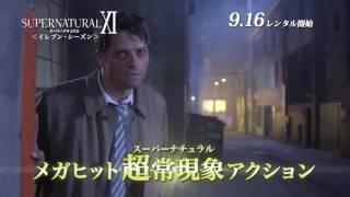 SUPERNATURAL XI シーズン11 第15話