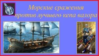 Драконы Вечности. Морские сражения против лучшего кепа валора.