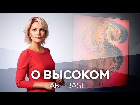 Art Basel: продано! // О высоком с Марианной Минскер