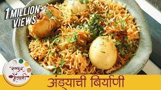 अंड्याची बिर्याणी - Restaurant Style Egg Biryani Recipe In Marathi - Anda Biryani - Smita