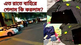 এত রাতে কোথায় গেলাম আমি!  Night Outing Shopping  Bangladeshi Blogger  Vlog