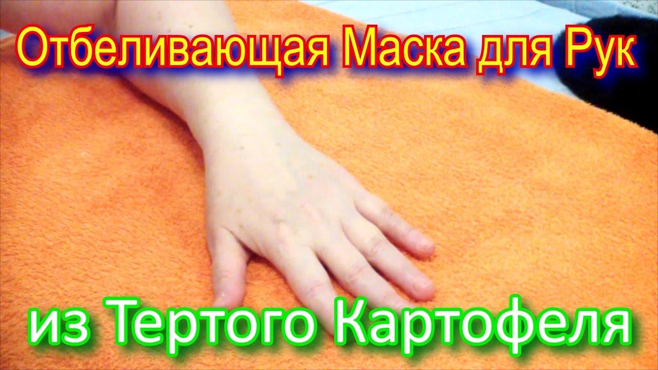 Как в домашних условиях отбелить кожу на руках от 30