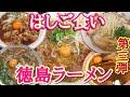 【大食い】徳島ラーメン5軒をはしご!美味すぎて罪!