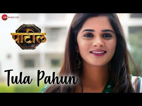 Tula Pahun | Patil | SRM Alien, Bhagyashree Mothe, Narendra Deshmukh & Pratima Deshpande