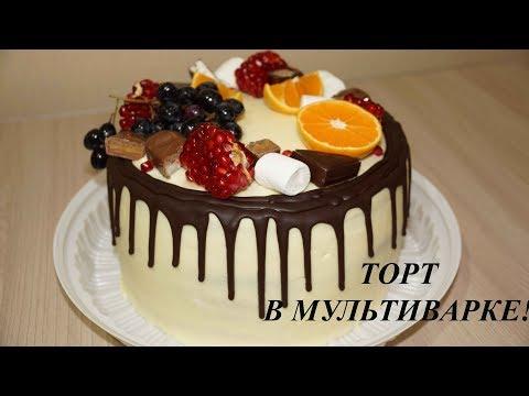 Торт очень вкусный в мультиварке