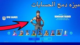 رجوع ميزه دمج الحسابات في فورت نايت!!!