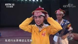 [远方的家]大好河山 了解朝鲜族民间曲艺| CCTV中文国际