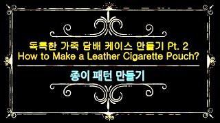독특한 가죽 담배 파우치 만들기 Pt. 2 ㅣ How …