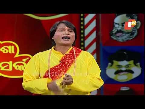 ଦାମ ଲୀଳା ଦାଶକାଟିଆ ଡ଼ଙ୍ଗରେ | Odisha Political Comedy