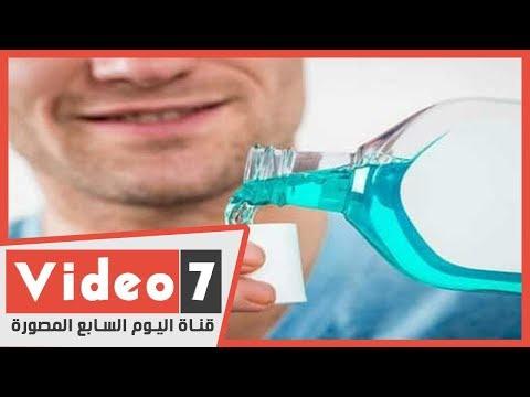هل يقتل غسول الفم فيروس كورونا قبل وصوله للرئة؟